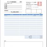 Excel見積書テンプレート シンプル01 青