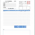 Excel見積書テンプレート 明細行摘要欄あり版 ブルー
