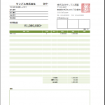 Excel見積書テンプレート 明細行摘要欄あり版 グリーン